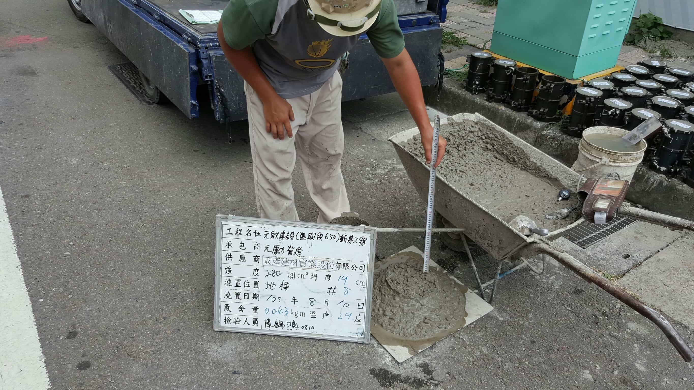 混凝土坍度量測